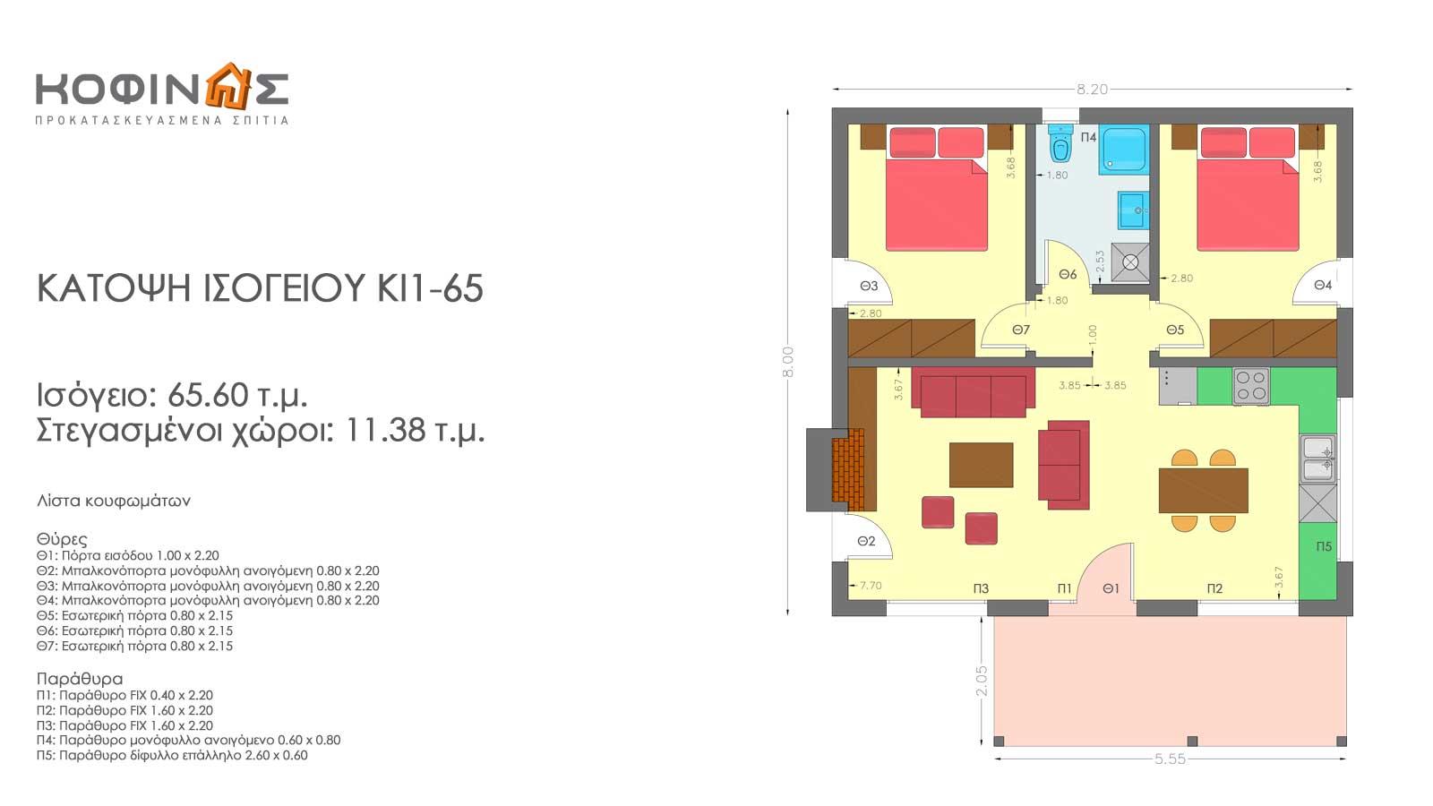 Ισόγεια Κατοικία KI1-65 (65,60 τ.μ.) – Τιμή: 51.200€