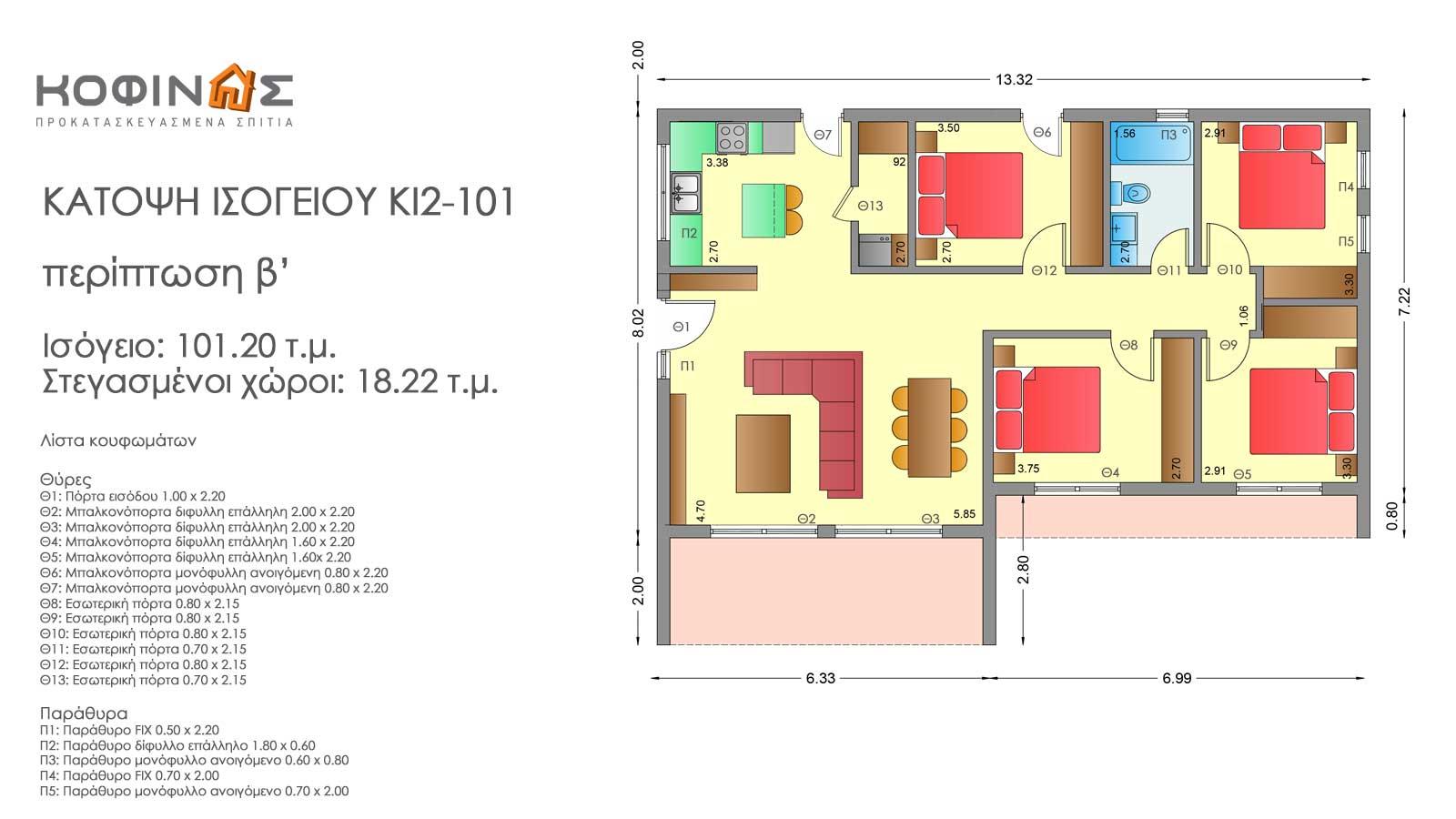 Ισόγεια Κατοικία KI2-101 (101,20 τ.μ.) – Τιμή: 98.300€