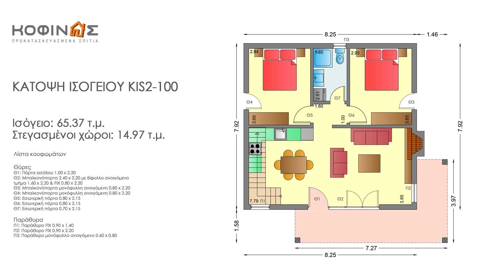 Ισόγεια Κατοικία KIS2-100 (100,37m²) – Τιμή: 88.300€