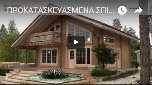 Kofinas Company Presentation 2015
