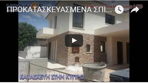 Cyprus construction