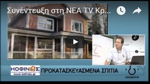ΝΕΑTV 2014 interview