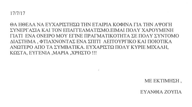 Ευανθία Ζούπα