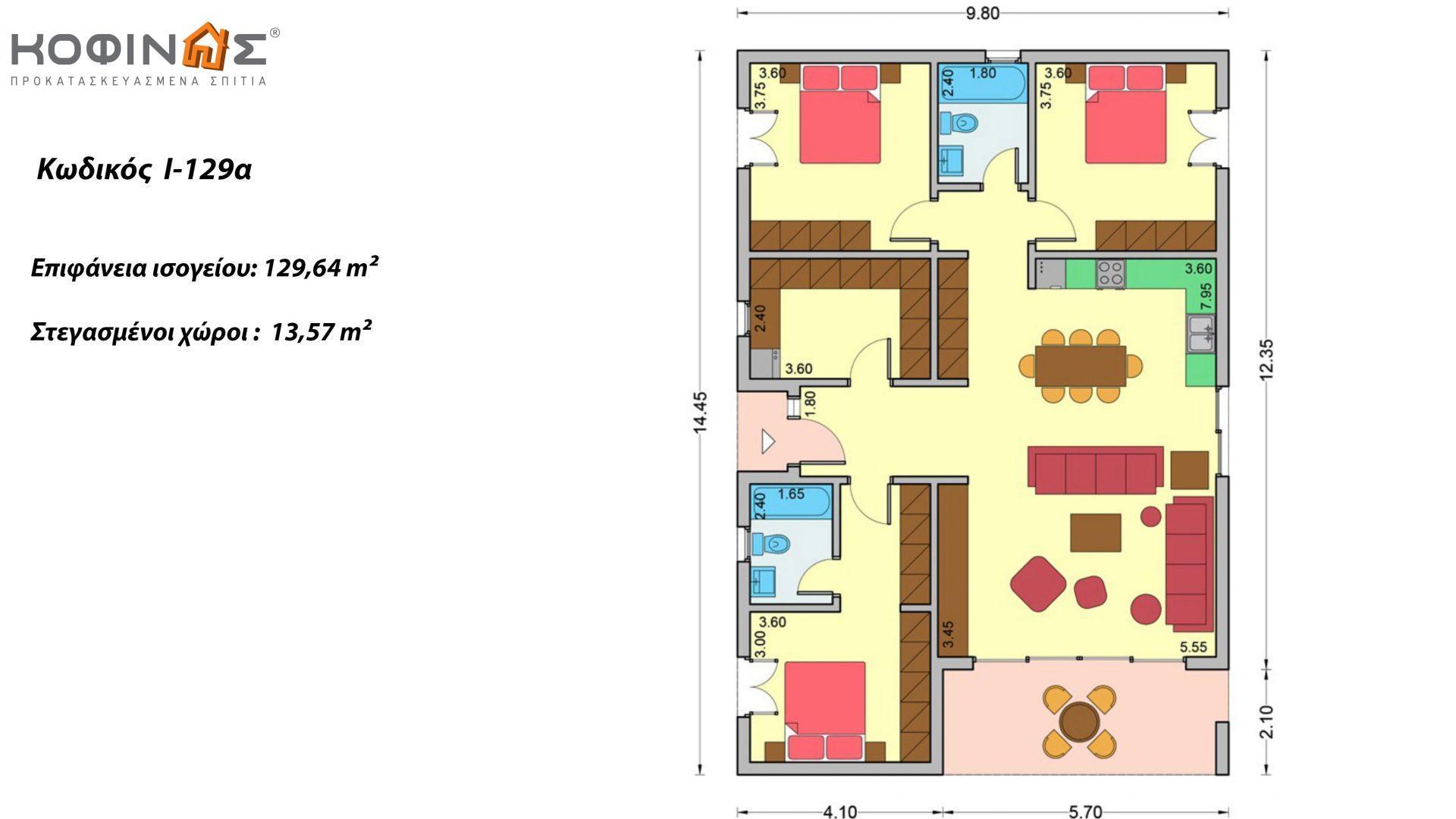 Ισόγεια Κατοικία I-129a, συνολικής επιφάνειας 129,64 τ.μ., στεγασμένοι χώροι 13,57 τ.μ.