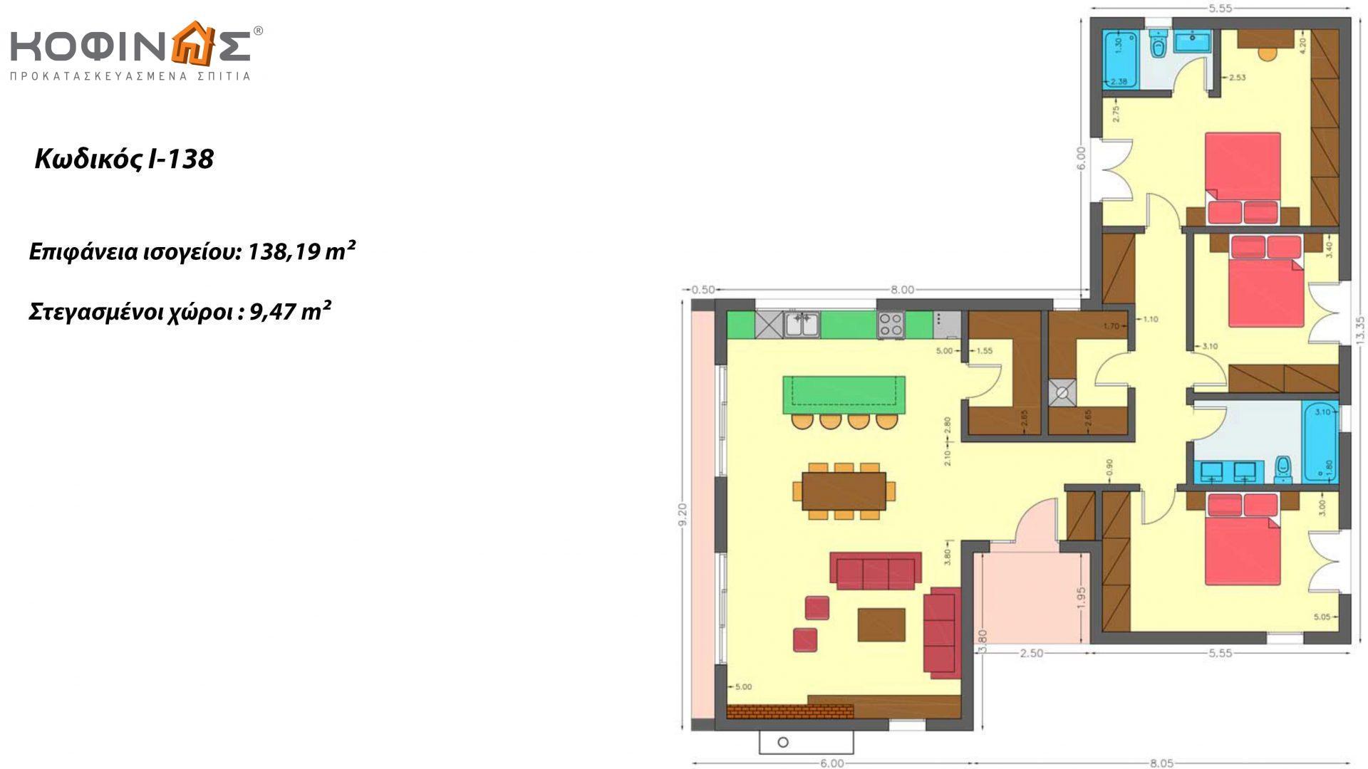 Ισόγεια Κατοικία I-138, συνολικής επιφάνειας 138,19 τ.μ., στεγασμένοι χώροι 9,47 τ.μ.