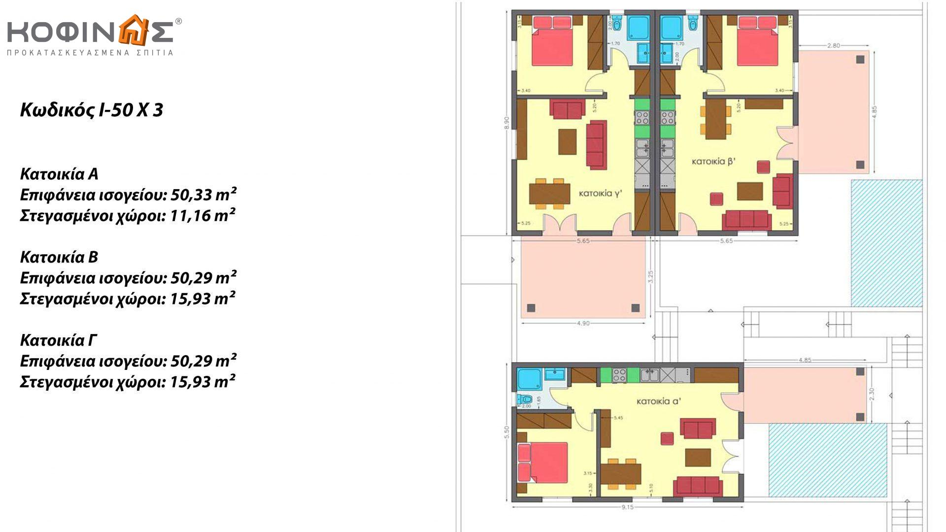 Ισόγεια Κατοικία I-50 συνολικής επιφάνειας 50,30 τ.μ., στεγασμένοι χώροι 11,16 τ.μ για κατοικία Α,15,93 τ.μ για κατοικία Β και 15,93 τ.μ για κατοικία Γ