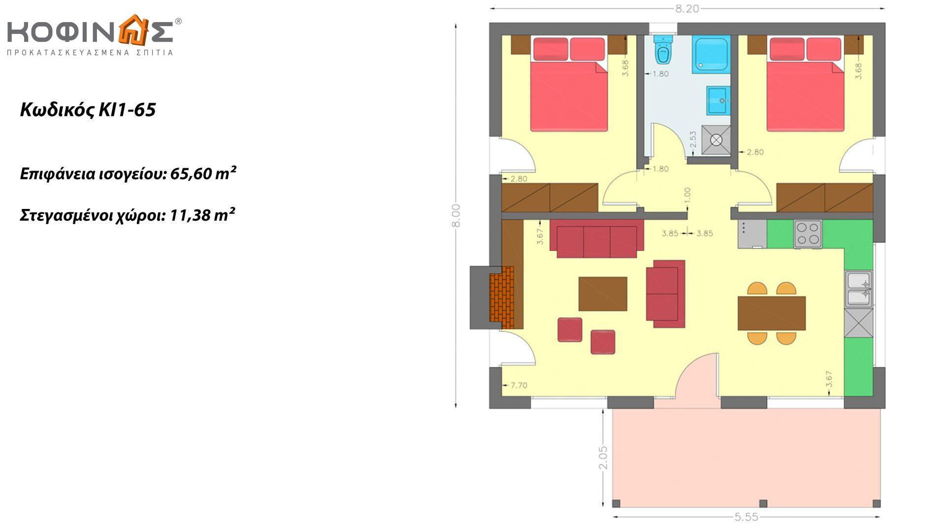 Ισόγεια Κατοικία KI1-65 συνολικής επιφάνειας 65,60 τ.μ., στεγασμένοι χώροι 11,38 τ.μ