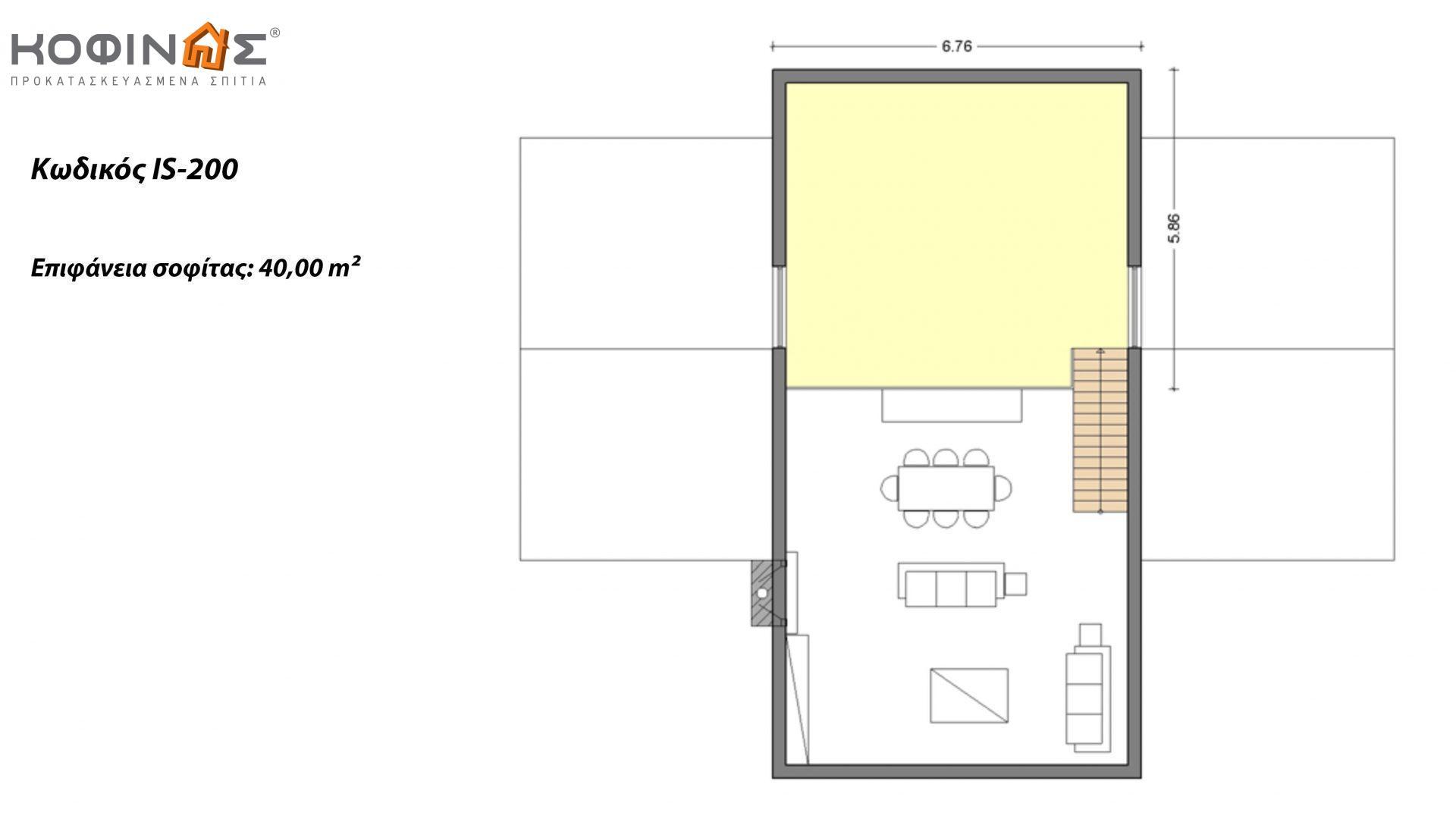 Ισόγεια Κατοικία με Σοφίτα IS-200, συνολικής επιφάνειας 200,00 τ.μ., συνολική επιφάνεια στεγασμένων χώρων 2,50 τ.μ.