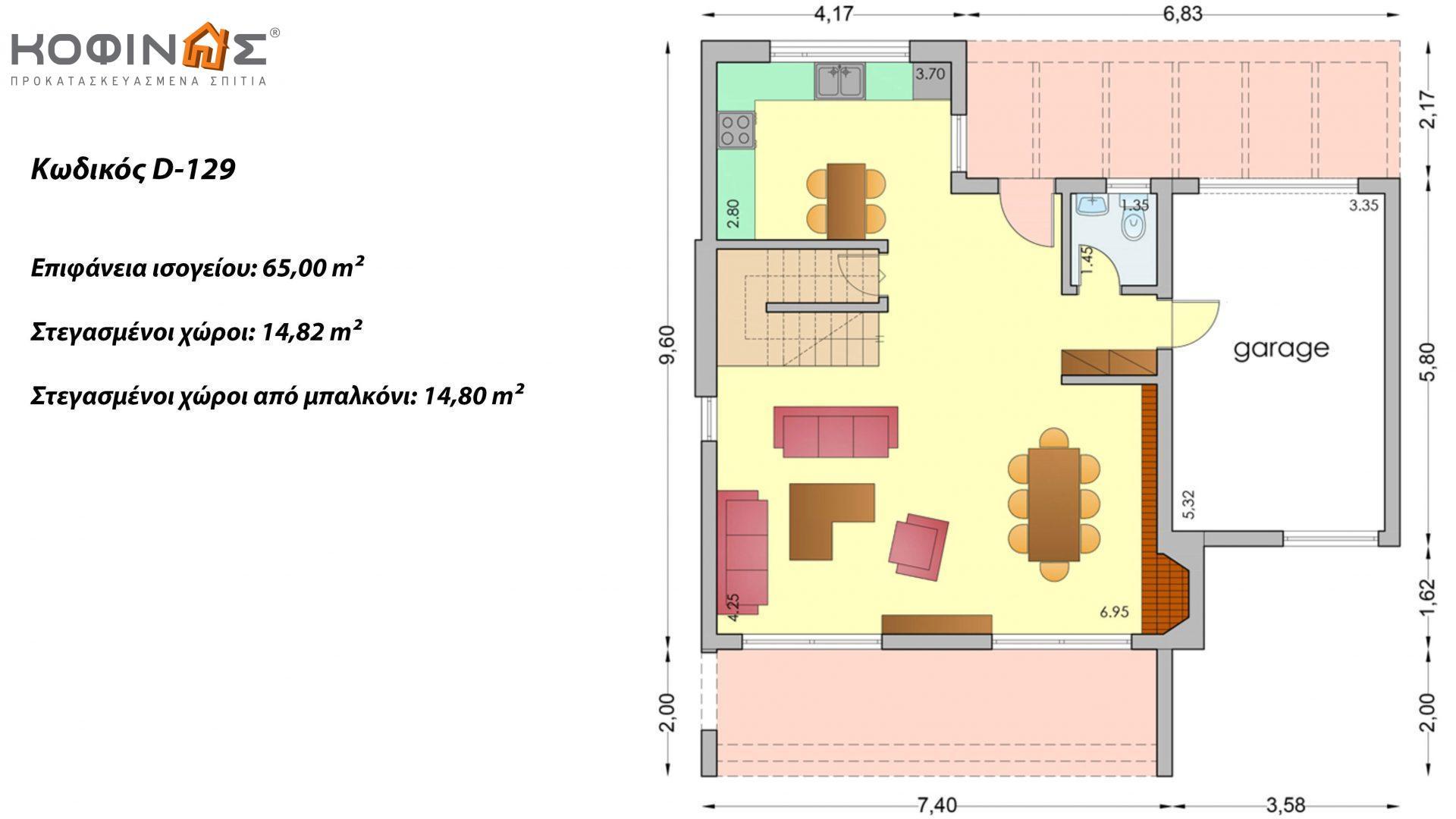 Διώροφη Κατοικία D-129, συνολικής επιφάνειας 129,50 τ.μ., συνολική επιφάνεια στεγασμένων χώρων 40.70 τ.μ., μπαλκόνια 11.10 τ.μ.
