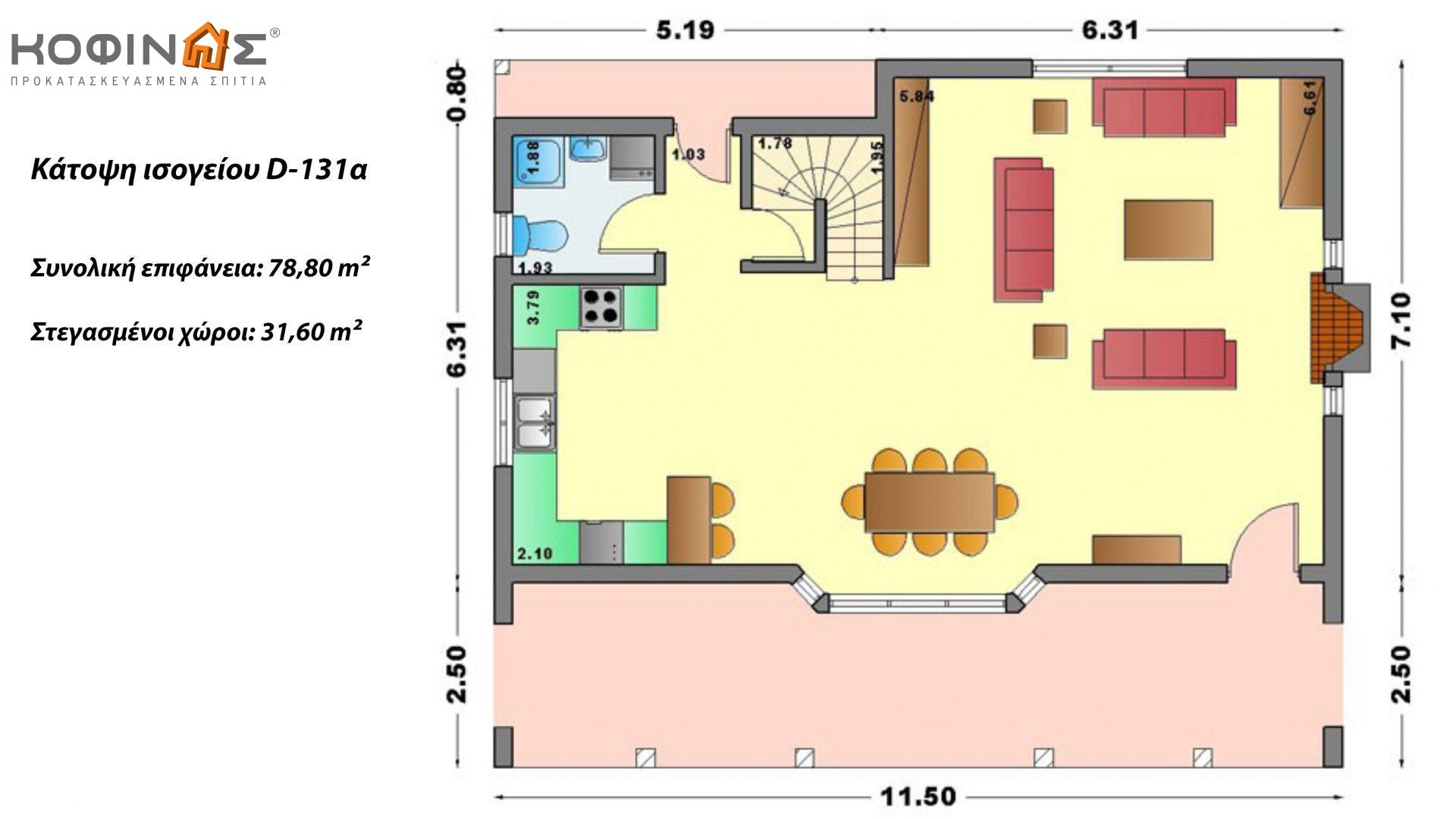 Διώροφη Κατοικία D-131a, συνολικής επιφάνειας 131,50 τ.μ.