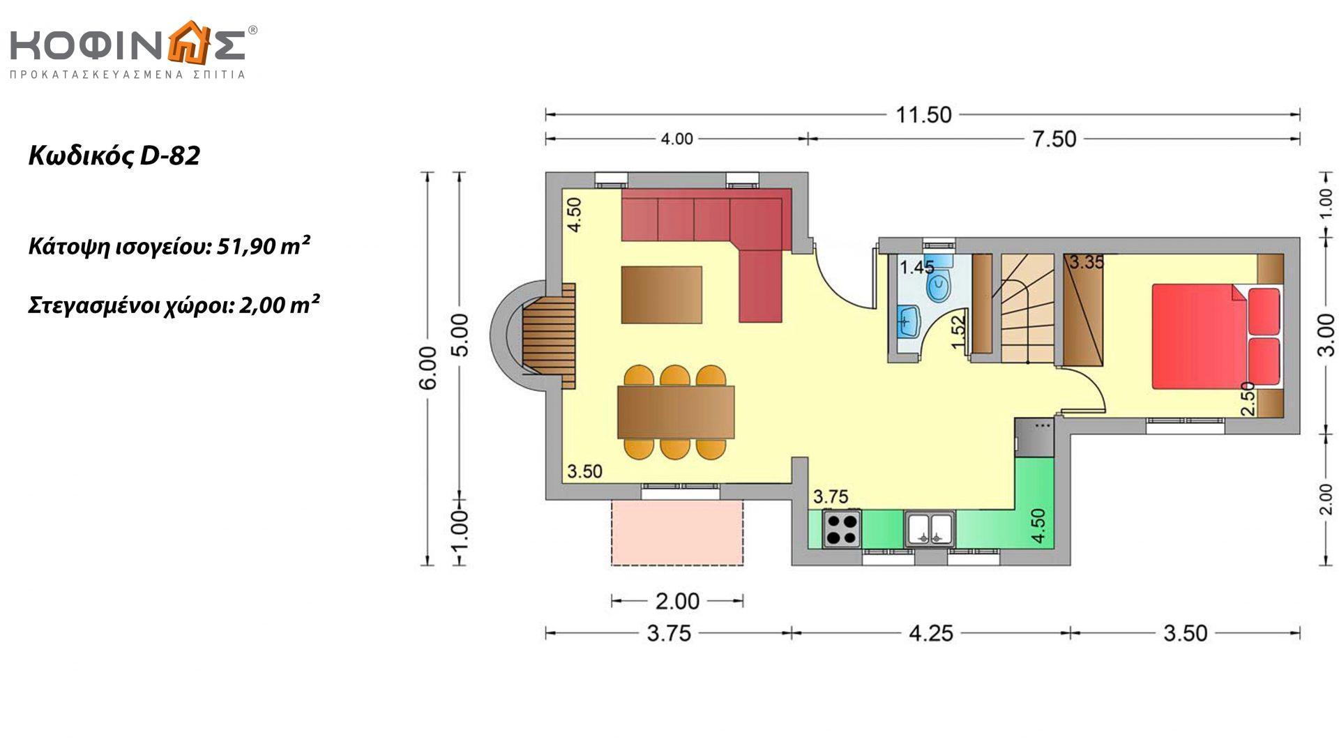 Διώροφη Κατοικία D-82, συνολικής επιφάνειας 82,30 τ.μ., συνολική επιφάνεια στεγασμένων χώρων 2,00 τ.μ., μπαλκόνια 22,70 τ.μ.