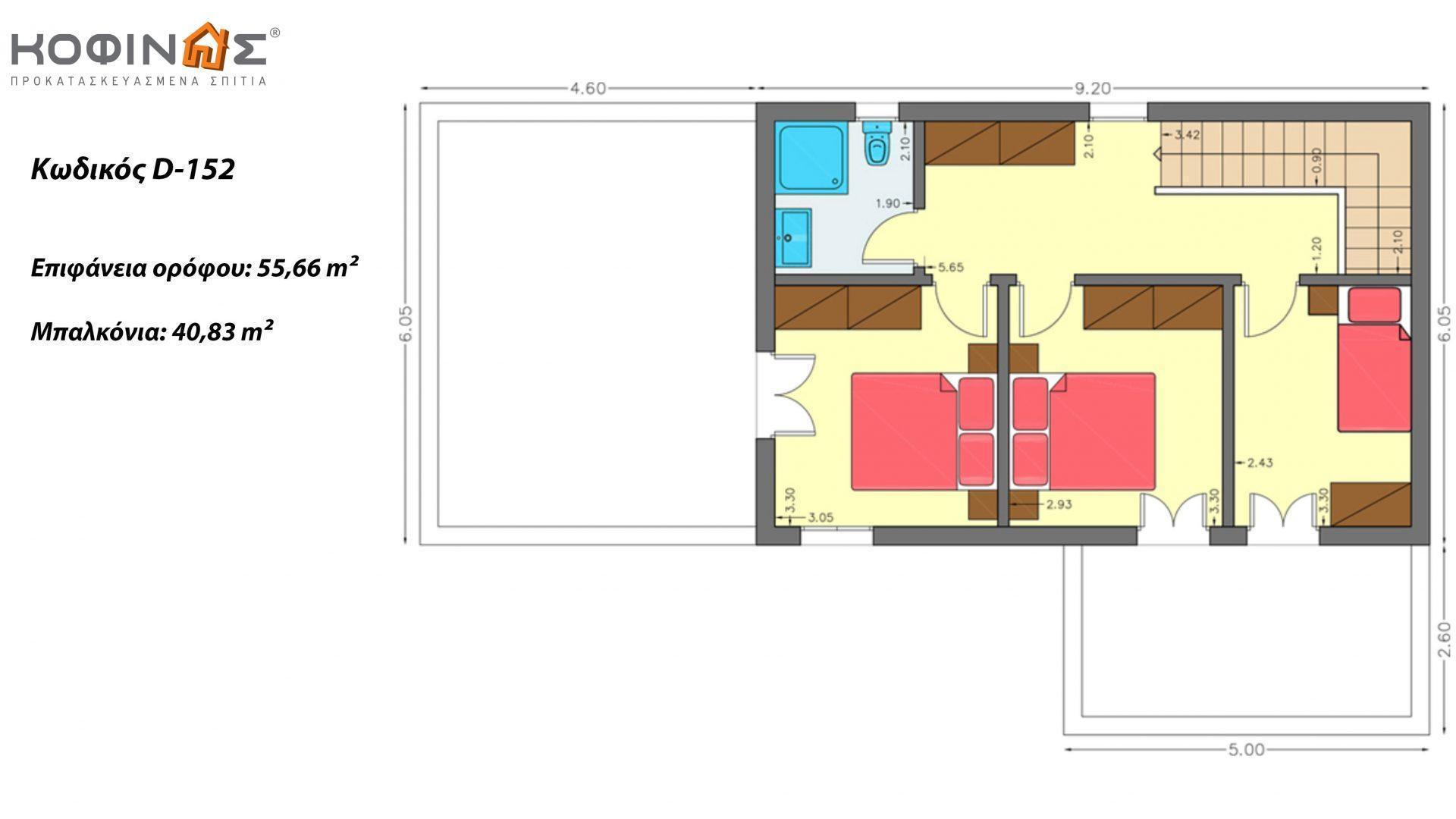 Διώροφη Κατοικία D-152, συνολικής επιφάνειας 152,15 τ.μ., συνολική επιφάνεια στεγασμένων χώρων 12.22 τ.μ., μπαλκόνια 40.83 τ.μ.