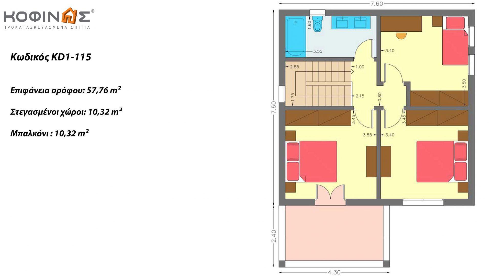 Διώροφη Κατοικία KD1-115, συνολικής επιφάνειας 115,52 τ.μ., συνολική επιφάνεια στεγασμένων χώρων 24,56 τ.μ., μπαλκόνια 10,32 τ.μ.