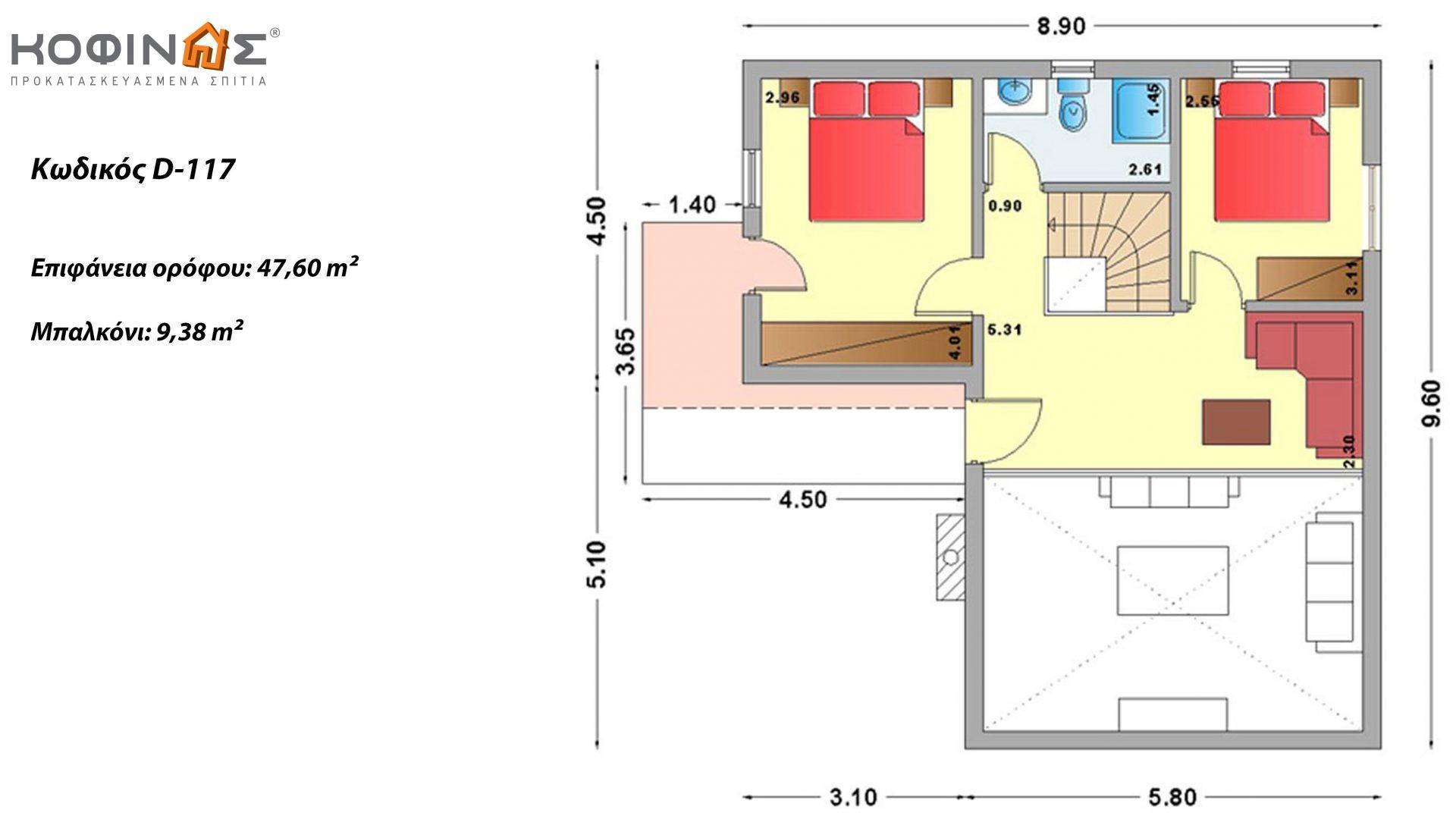 Διώροφη Κατοικία D-117, συνολικής επιφάνειας 117,20 τ.μ. , συνολική επιφάνεια στεγασμένων χώρων 25.45 τ.μ., μπαλκόνια 9.38 τ.μ.