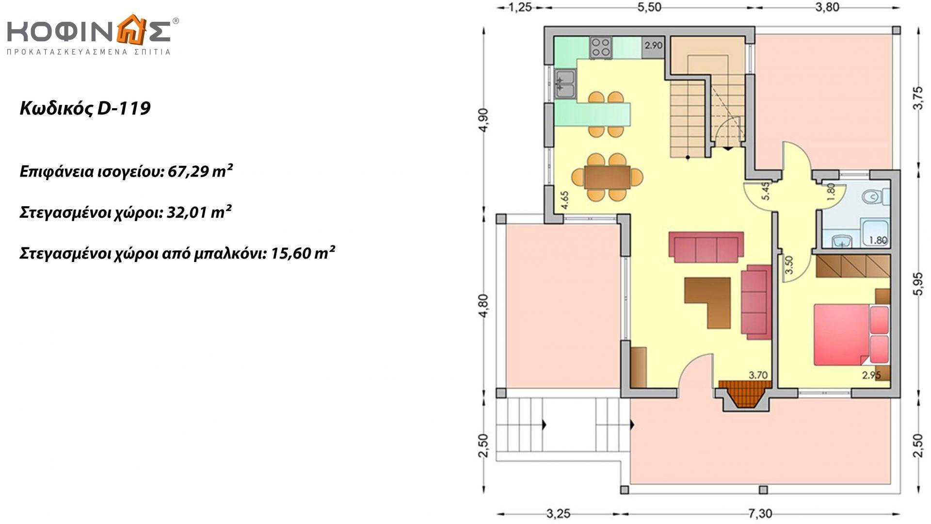 Διώροφη Κατοικία D-119, συνολικής επιφάνειας 119,35 τ.μ. , συνολική επιφάνεια στεγασμένων χώρων 82.93 τ.μ., μπαλκόνια 36.64 τ.μ.