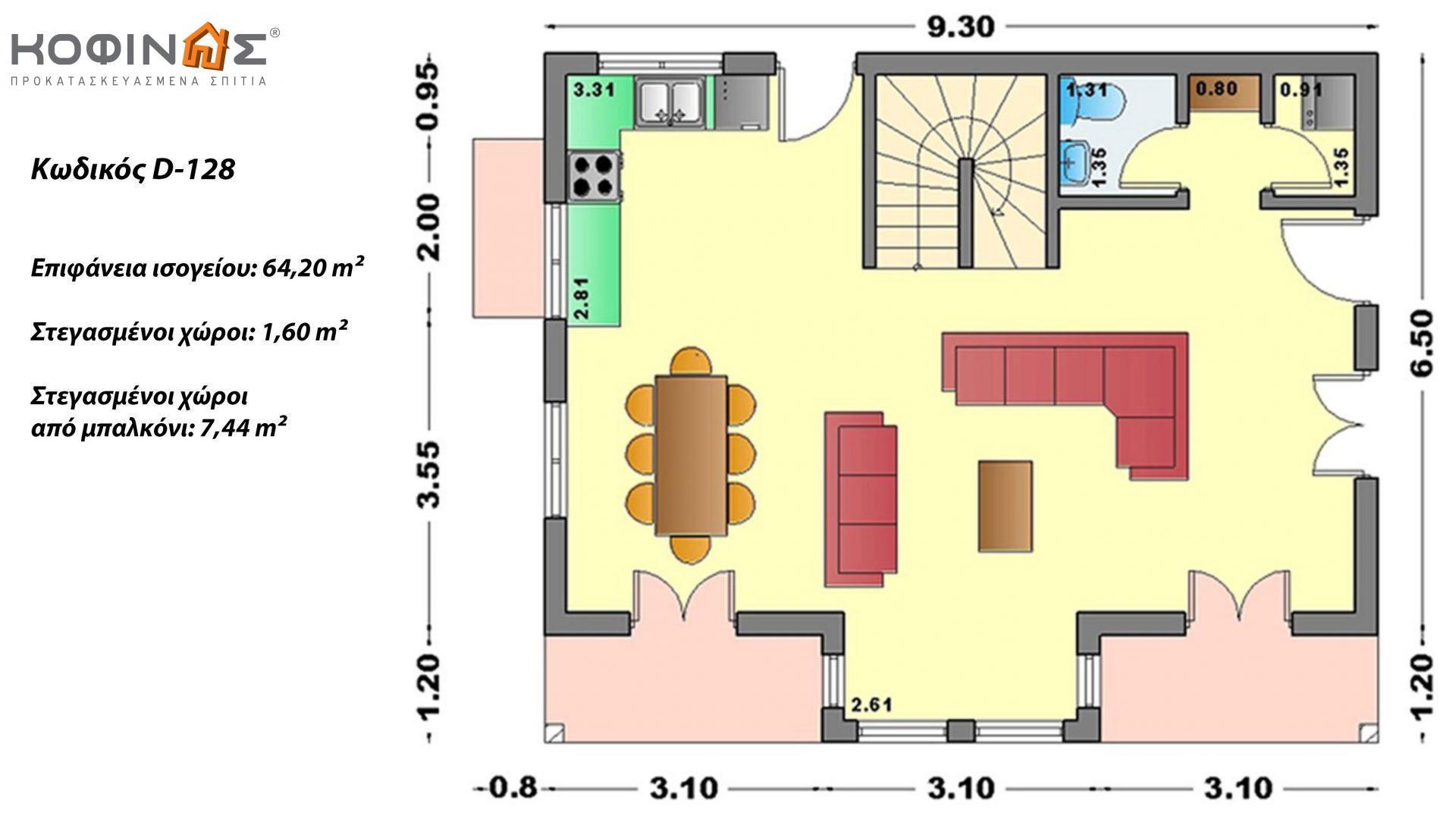 Διώροφη Κατοικία D-128, συνολικής επιφάνειας 128,40 τ.μ., συνολική επιφάνεια στεγασμένων χώρων 16.48 τ.μ., μπαλκόνια 7.44 τ.μ.