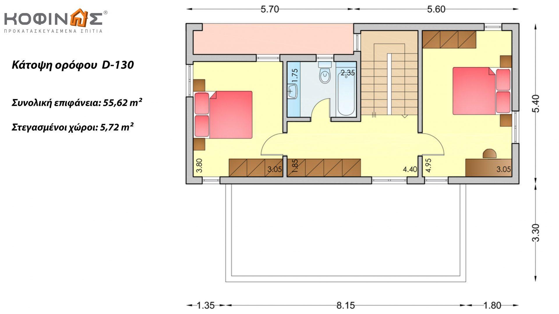 Διώροφη Κατοικία D-130, συνολικής επιφάνειας 130,20 τ.μ.