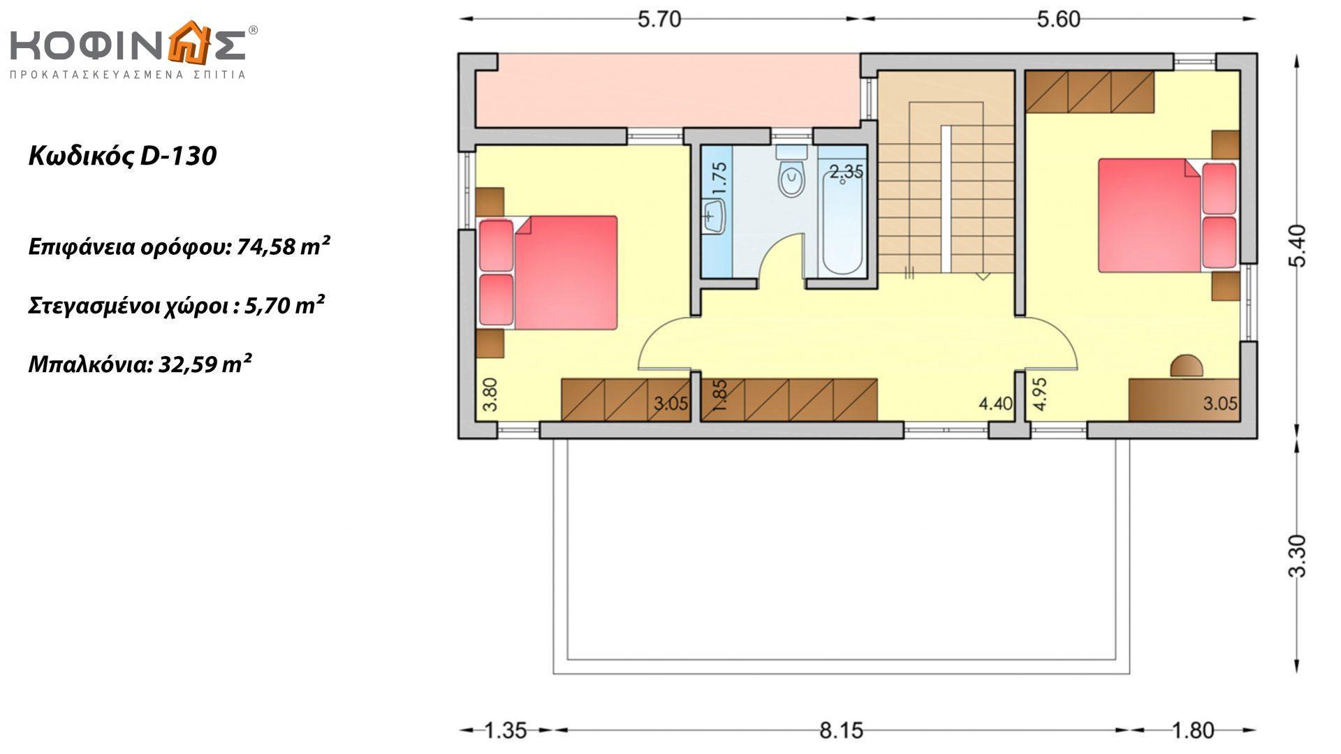 Διώροφη Κατοικία D-130, συνολικής επιφάνειας 130,20 τ.μ., συνολική επιφάνεια στεγασμένων χώρων 16.81 τ.μ., μπαλκόνια 32.59 τ.μ.