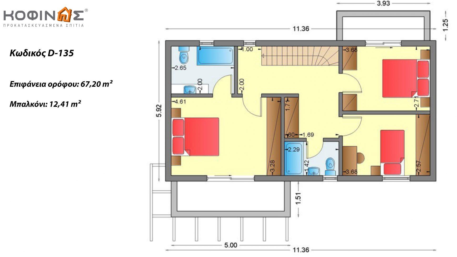 Διώροφη Κατοικία D-135, συνολικής επιφάνειας 135,20 τ.μ., συνολική επιφάνεια στεγασμένων χώρων 17.60 τ.μ., μπαλκόνια 12.41 τ.μ.