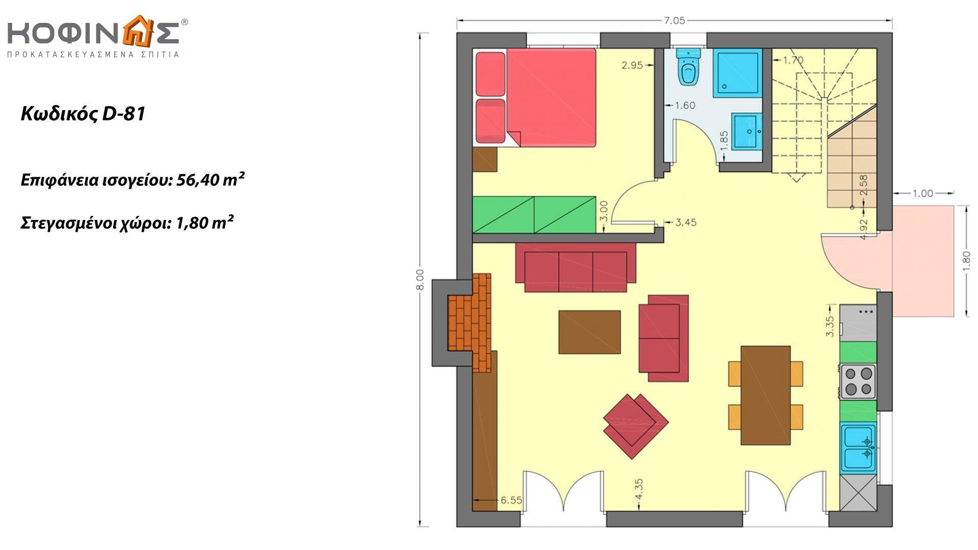 Διώροφη Κατοικία D-81, συνολικής επιφάνειας 81,08 τ.μ. , συνολική επιφάνεια στεγασμένων χώρων 22,95 τ.μ., μπαλκόνια 31,73 τ.μ.