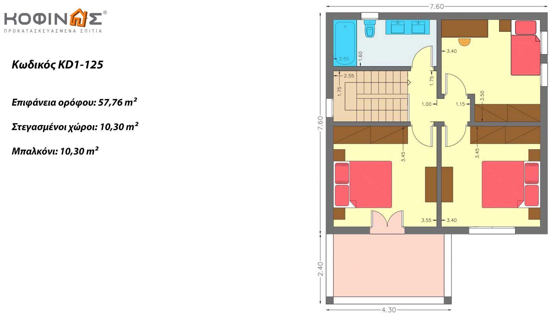 Διώροφη Κατοικία KD1-125, συνολικής επιφάνειας 125,84 τ.μ. , συνολική επιφάνεια στεγασμένων χώρων 14.37 τ.μ., μπαλκόνια 25.75 τ.μ.