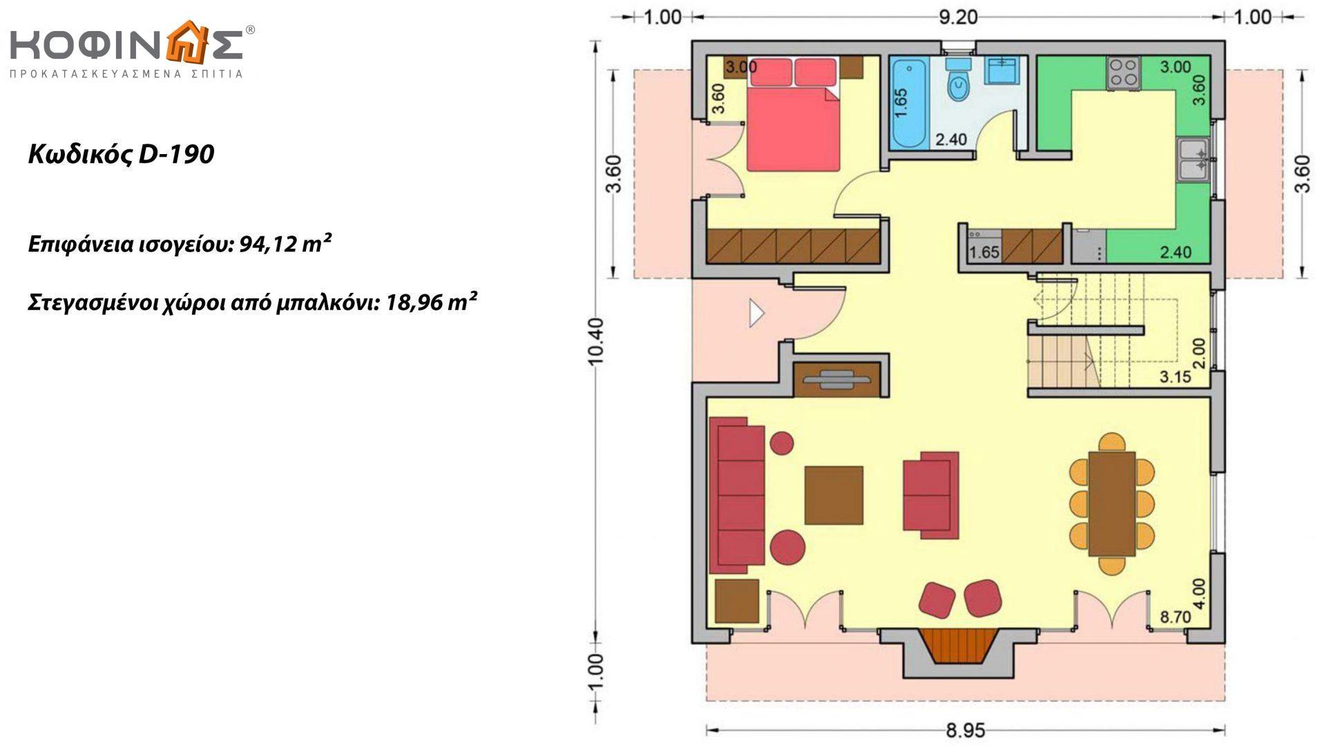 Διώροφη Κατοικία D-190, συνολικής επιφάνειας 190,94 τ.μ., συνολική επιφάνεια στεγασμένων χώρων 25.02 τ.μ., μπαλκόνια 18.96 τ.μ.