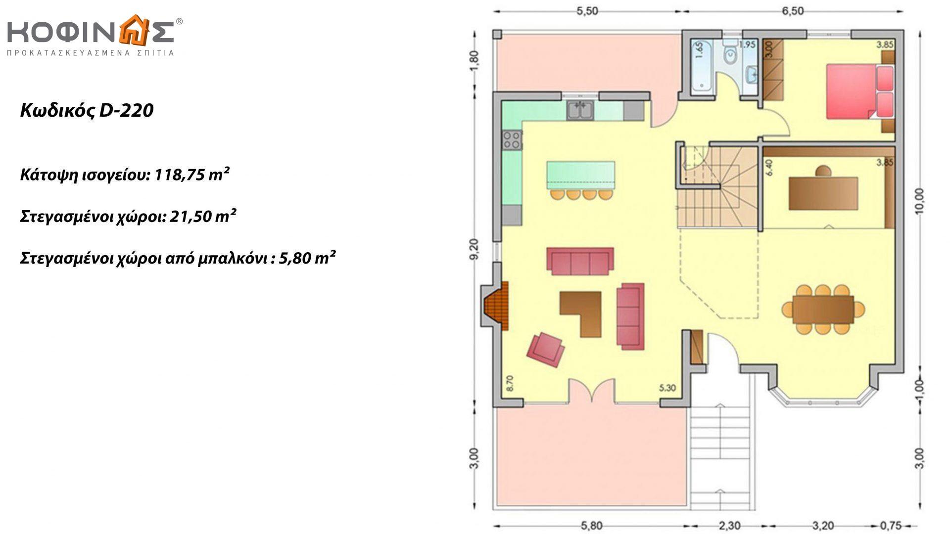 Διώροφη Κατοικία D-220, συνολικής επιφάνειας 220,70 τ.μ., συνολική επιφάνεια στεγασμένων χώρων 48.40 τ.μ., μπαλκόνια 21.10 τ.μ.