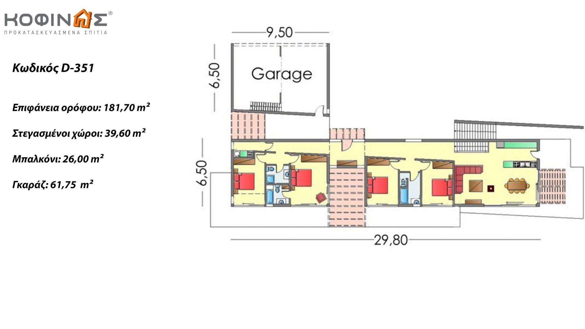 Διώροφη Κατοικία D-351, συνολικής επιφάνειας 351,80 τ.μ., συνολική επιφάνεια στεγασμένων χώρων 57.60 τ.μ., μπαλκόνια 26.00 τ.μ.