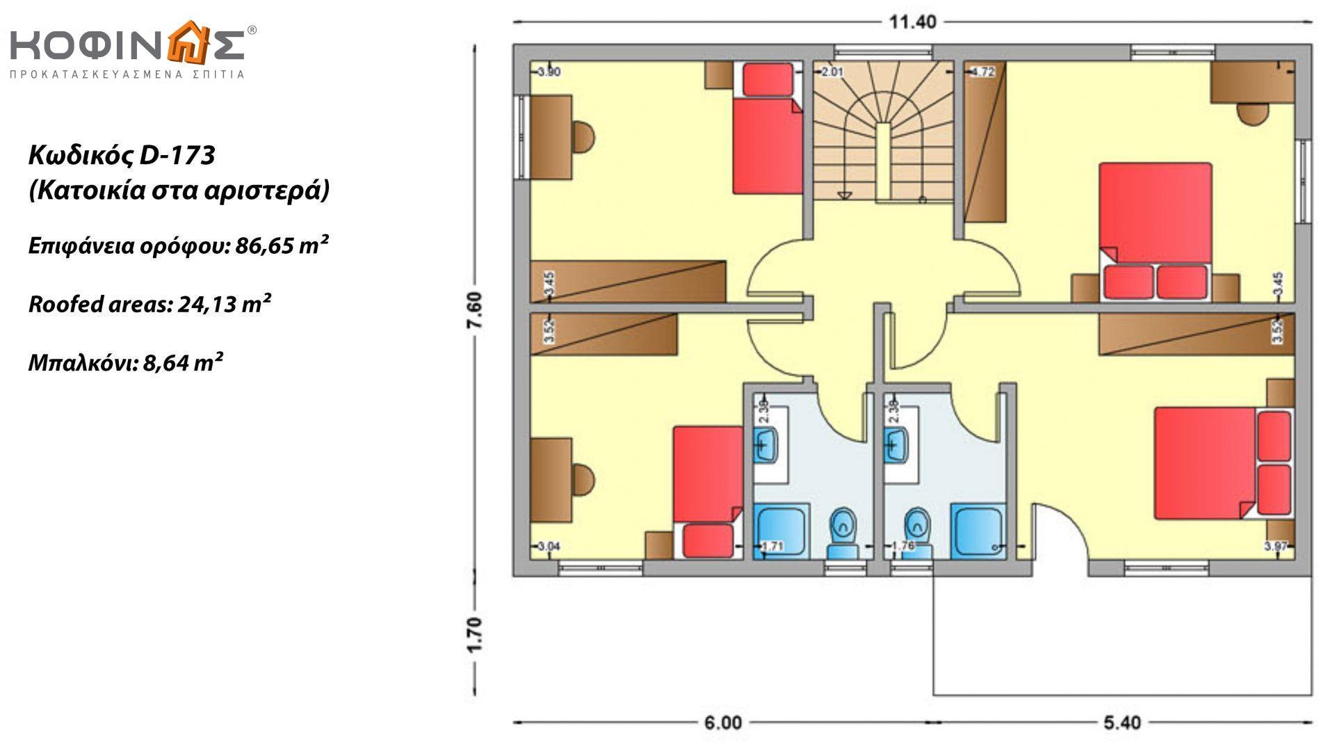 Διώροφη Κατοικία D-173, συνολικής επιφάνειας 173,30 τ.μ., συνολική επιφάνεια στεγασμένων χώρων 32.77 τ.μ., μπαλκόνι 8.64 τ.μ.