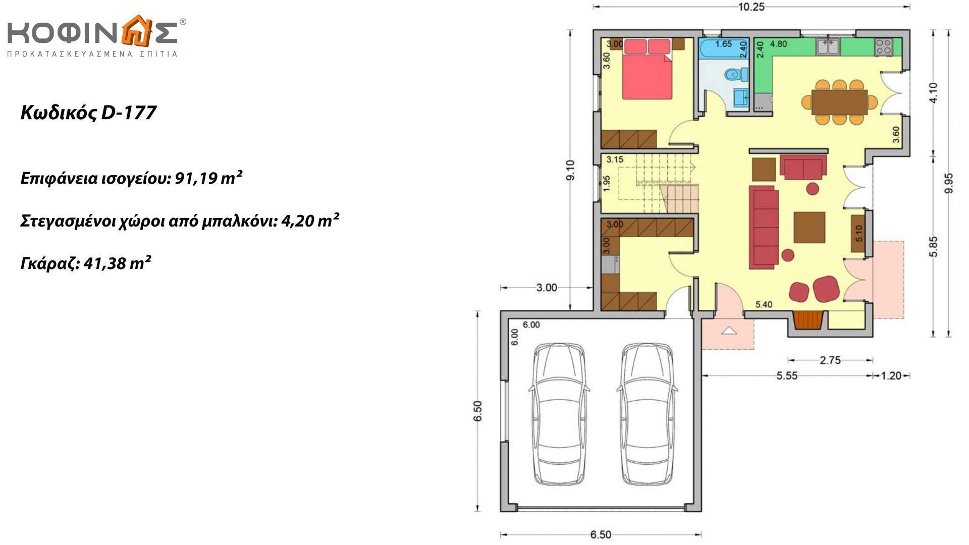 Διώροφη Κατοικία D-177, συνολικής επιφάνειας 177,46 τ.μ., +Γκαράζ 41.38 m²(=218,84 m²),συνολική επιφάνεια στεγασμένων χώρων 4.20 τ.μ., μπαλκόνια 17.04 τ.μ.