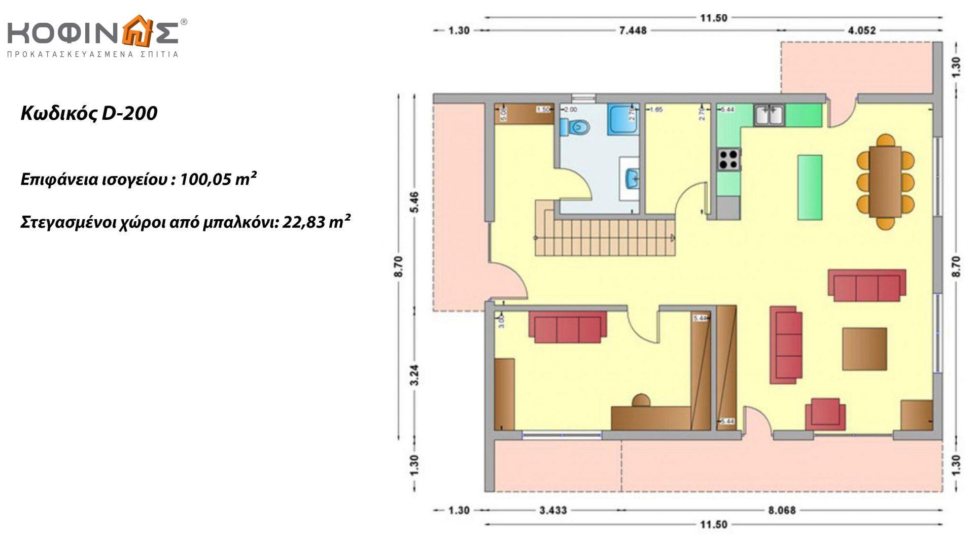 Διώροφη Κατοικία D-200, συνολικής επιφάνειας 200,10 τ.μ., συνολική επιφάνεια στεγασμένων χώρων 50.11 τ.μ., μπαλκόνια 22.83 τ.μ.