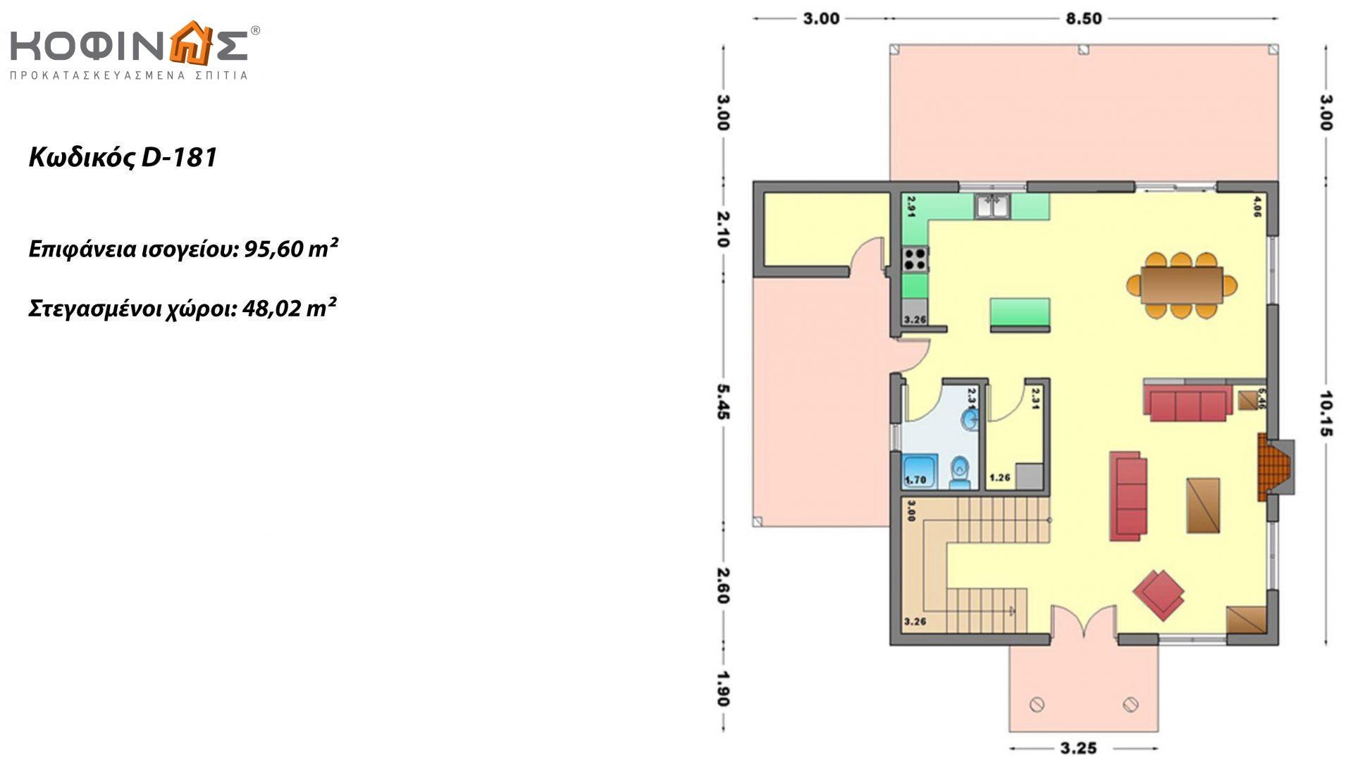 Διώροφη Κατοικία D-181, συνολικής επιφάνειας 181,90 τ.μ., συνολική επιφάνεια στεγασμένων χώρων 48.02 τ.μ.