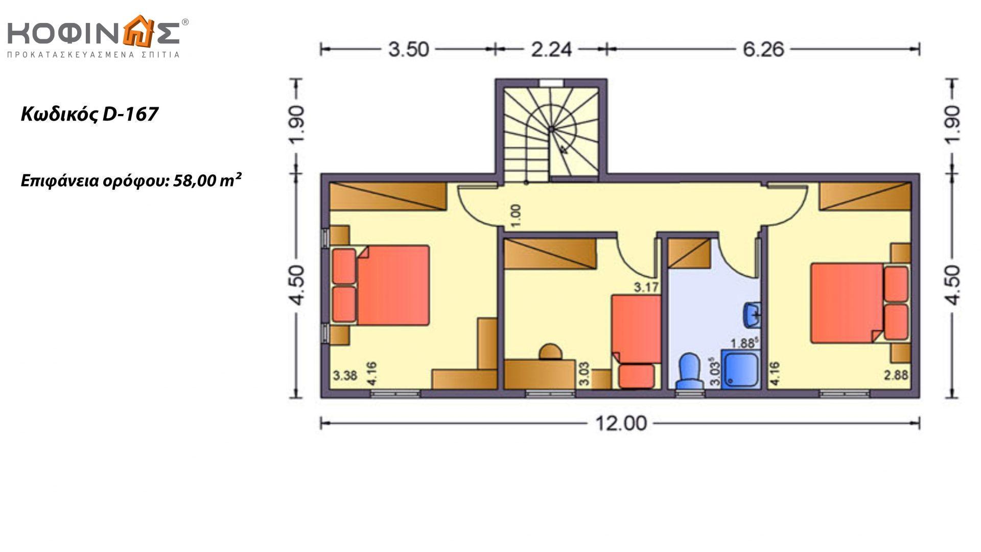 Διώροφη Κατοικία D-167, συνολικής επιφάνειας 167,00 τ.μ., συνολική επιφάνεια στεγασμένων χώρων 15.10 τ.μ.,