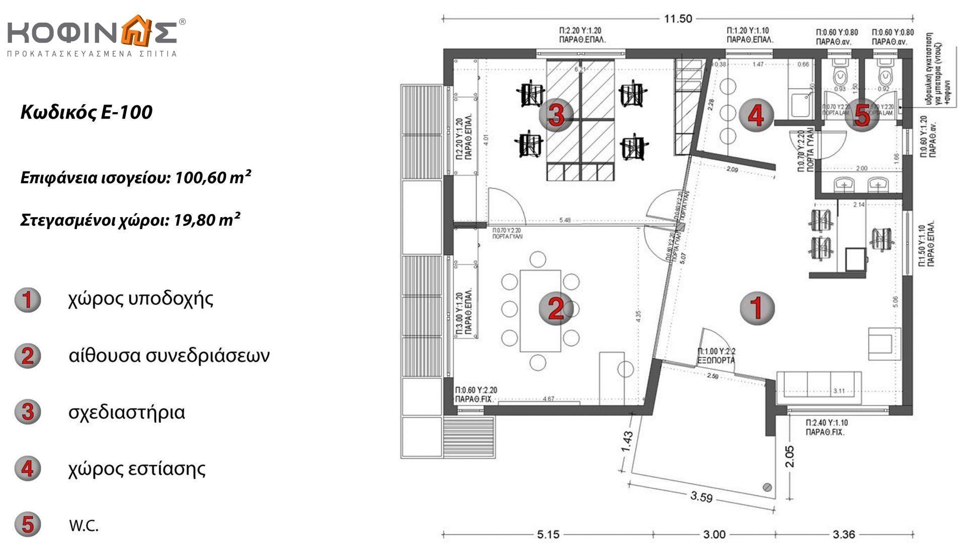 Κτήριο Γραφείων E-100, συνολικής επιφάνειας 100,60 τ.μ. ,συνολική επιφάνεια στεγασμένων χώρων 19,80 τ.μ.