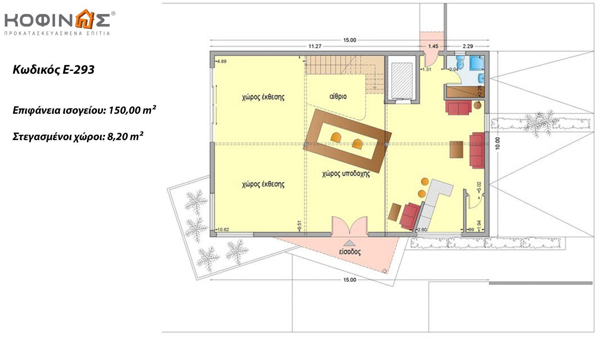 Διώροφο Κτήριο Γραφείων με Αίθριο E-293, συνολικής επιφάνειας 293,70 τ.μ. ,συνολική επιφάνεια στεγασμένων χώρων 8,20 τ.μ.
