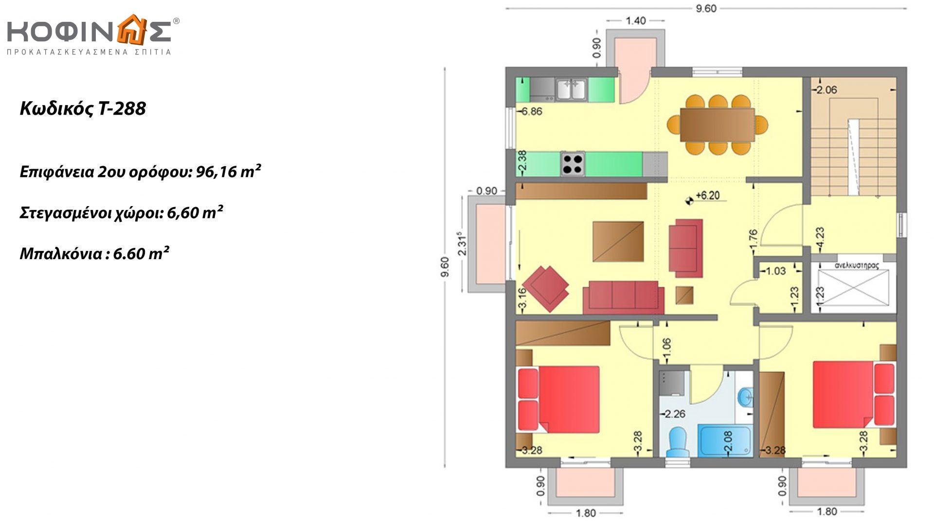 Τριώροφη Κατοικία T-288, συνολικής επιφάνειας 288,48 τ.μ. ,συνολική επιφάνεια στεγασμένων χώρων 13.20 τ.μ., μπαλκόνια 13,20τ.μ.