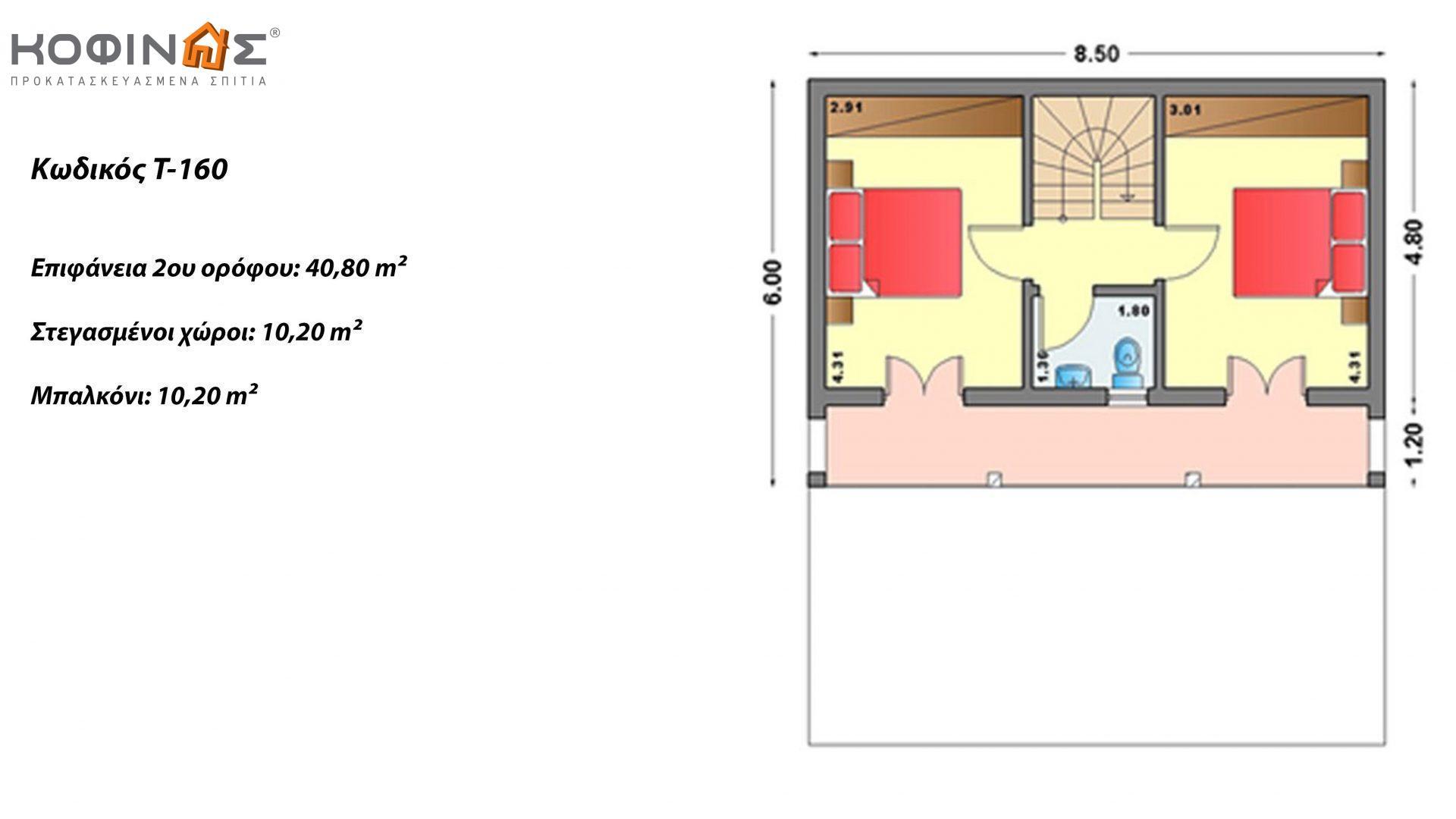 Τριώροφη Κατοικία T-160, συνολικής επιφάνειας 160,90 τ.μ. ,συνολική επιφάνεια στεγασμένων χώρων 64,10 τ.μ., μπαλκόνια 10,20τ.μ.