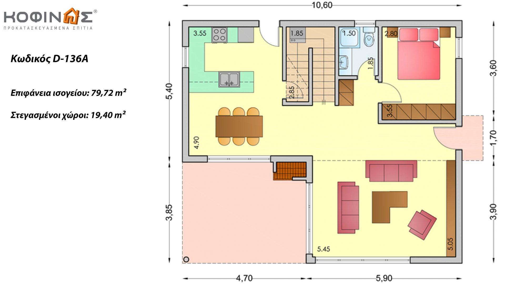 Διώροφη Κατοικία D-136a, συνολικής επιφάνειας 136,72 τ.μ., συνολική επιφάνεια στεγασμένων χώρων 19.40 τ.μ.