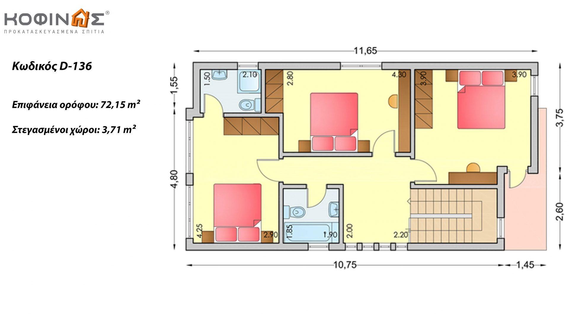 Διώροφη Κατοικία D-136, συνολικής επιφάνειας 136,39 τ.μ., συνολική επιφάνεια στεγασμένων χώρων 14.80 τ.μ.
