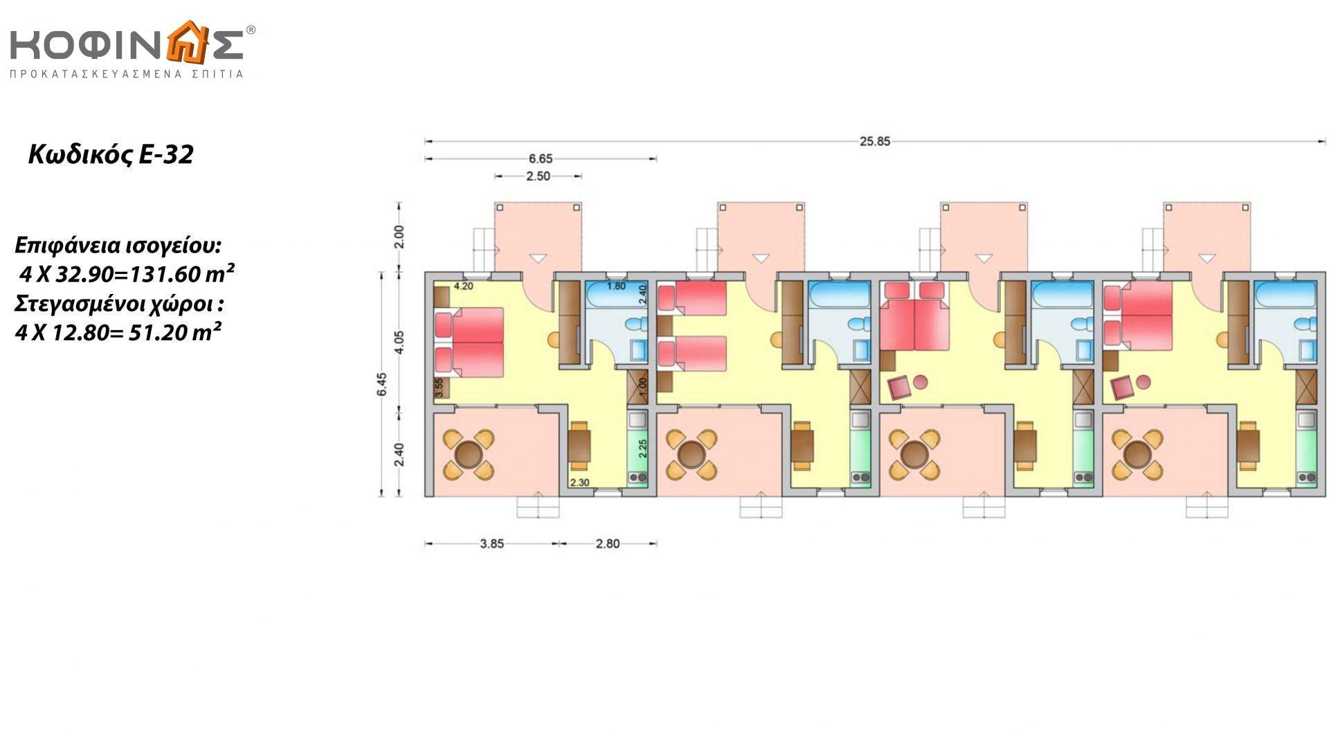 Συγκρότημα Κατοικιών E-32, συνολικής επιφάνειας 4 x 32,90 = 131,60 τ.μ. , συνολική επιφάνεια στεγασμένων χώρων 51.20 m²