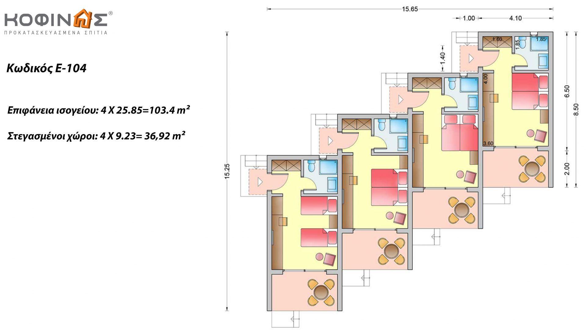 Συγκρότημα Κατοικιών E-104, συνολικής επιφάνειας 4 x 25.85=103.4 τ.μ., συνολική επιφάνεια στεγασμένων χώρων 36.92 m²