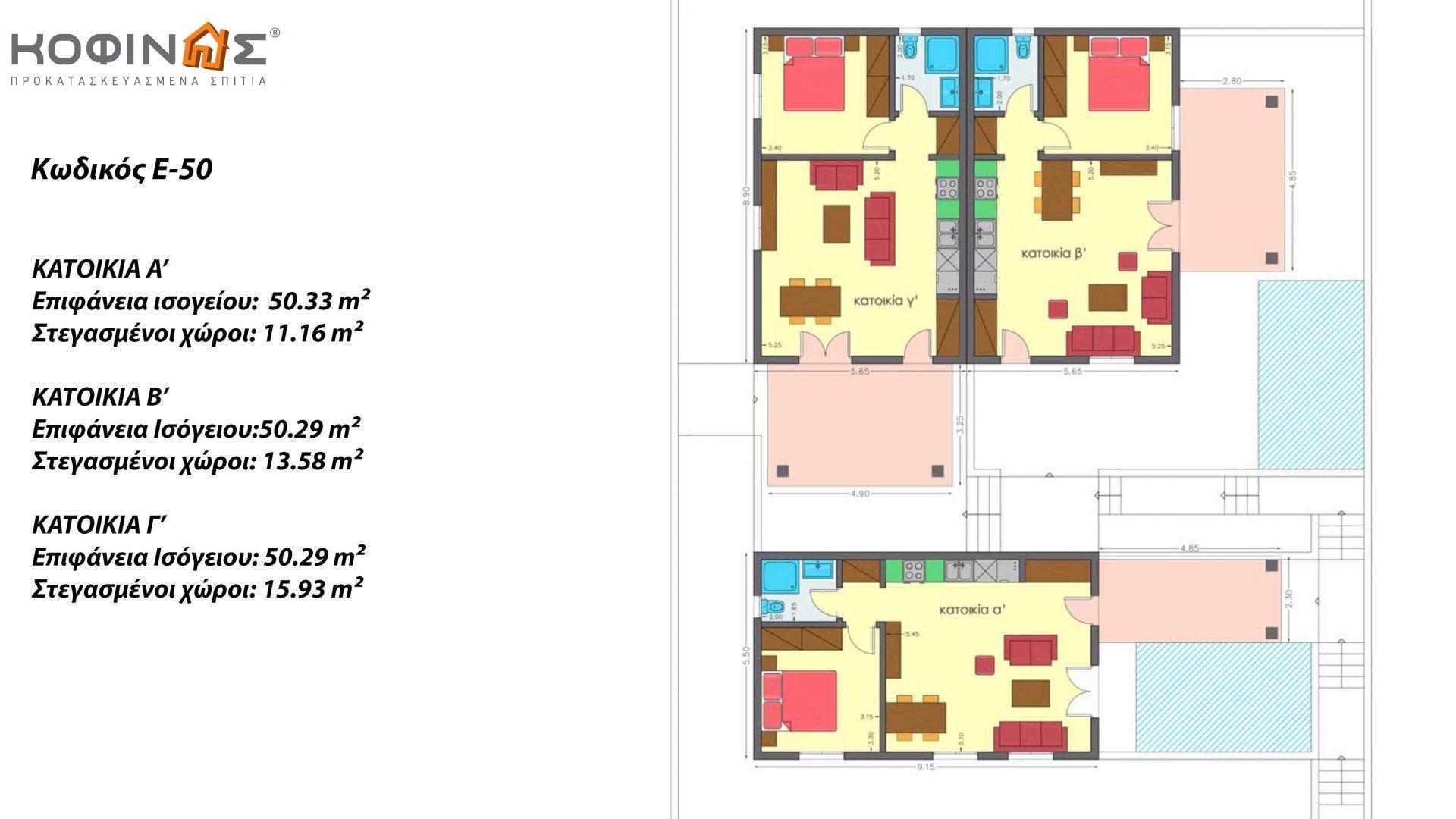 Συγκρότημα Κατοικιών E-50, συνολικής επιφάνειας 3 x 50,30 = 150,90 τ.μ., συνολική επιφάνεια στεγασμένων χώρων 40.67 m²