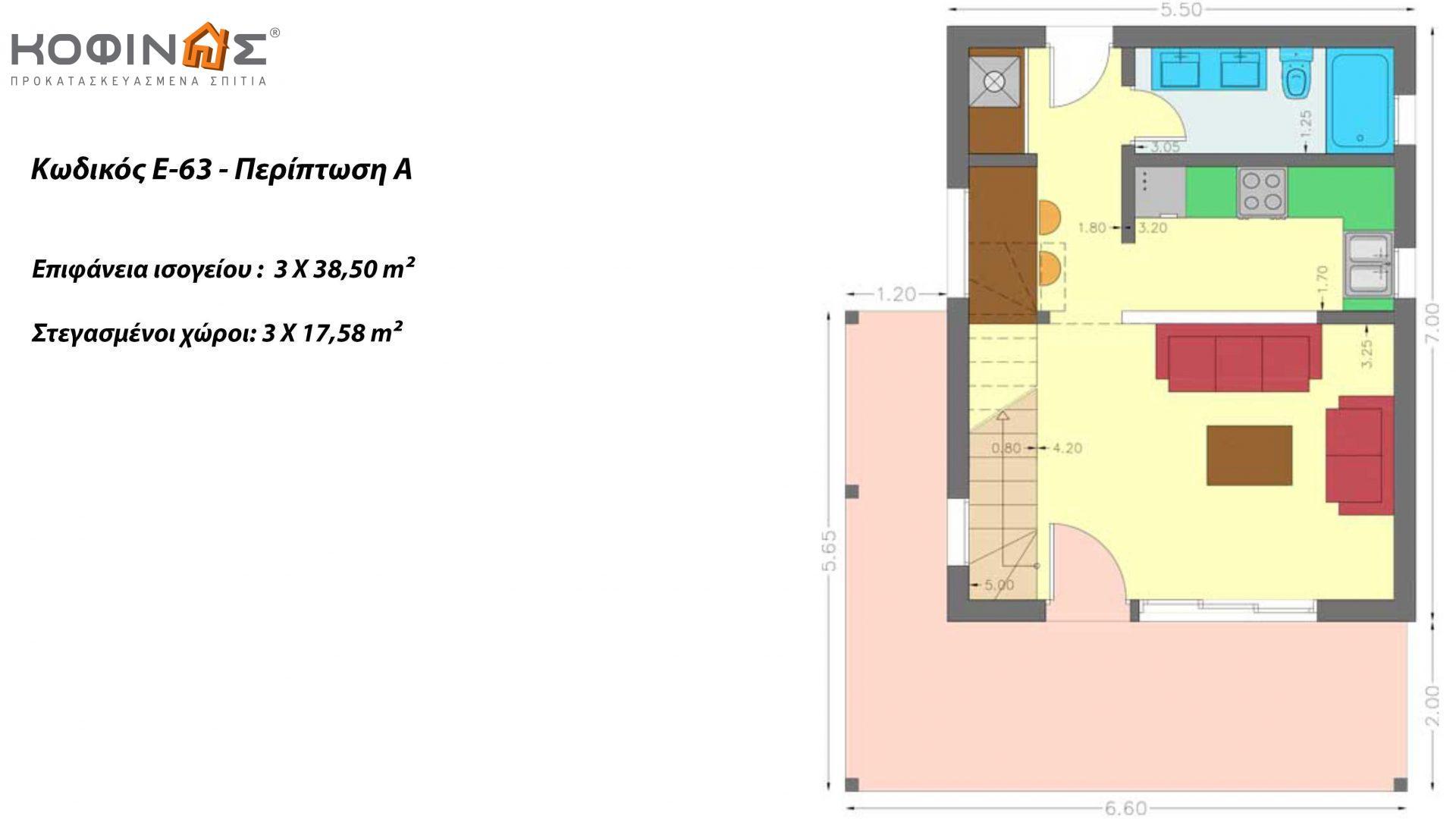 Συγκρότημα Κατοικιών E-63, συνολικής επιφάνειας 3 x 63,35 = 190,05 τ.μ., συνολική επιφάνεια στεγασμένων χώρων 54.74 τ.μ.