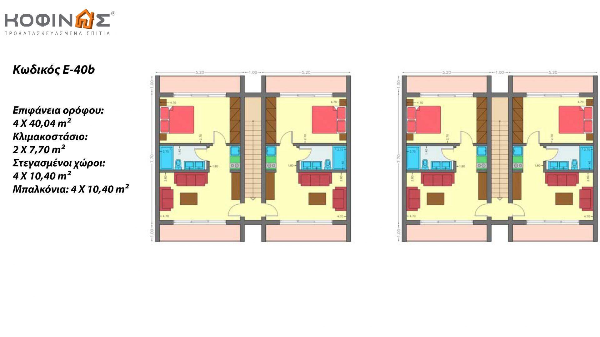 Συγκρότημα Κατοικιών E-40b, συνολικής επιφάνειας οικιών 8×40,04 & κλιμακοστασίων 4×7,70 = 351,12 τ.μ. , συνολική επιφάνεια στεγασμένων χώρων 83.20 τ.μ., μπαλκόνια 41,6 τμ