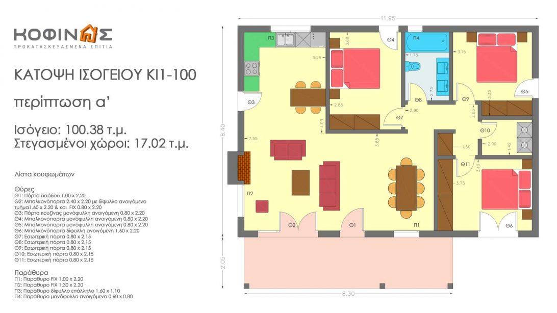 Ισόγεια Κατοικία ΚI1-100 (100,38 τ.μ.)