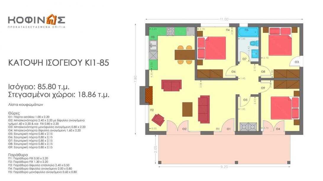 Ισόγεια Κατοικία ΚI1-85 (85,80 τ.μ.)