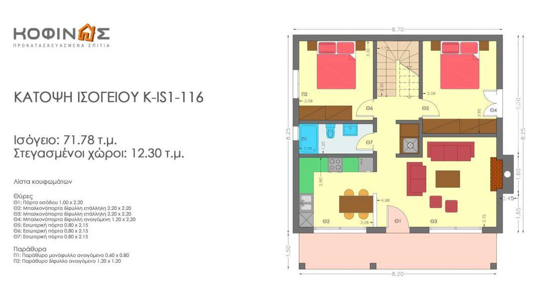 Ισόγεια Κατοικία KIS1-116 (116,15 τ.μ.)