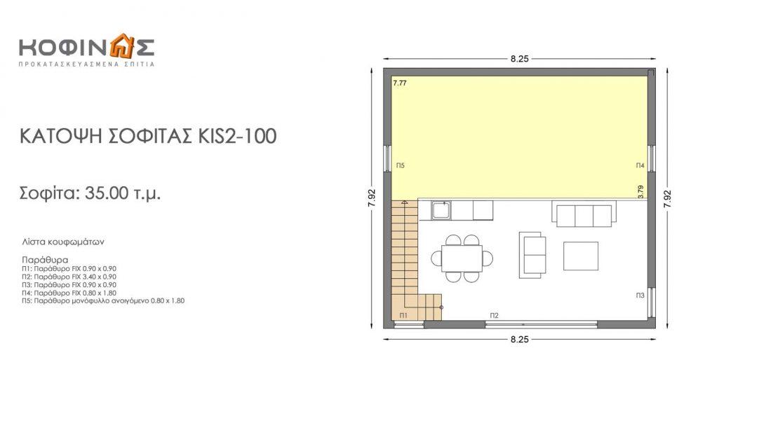 Ισόγεια Κατοικία KIS2-100 (100,37m²)