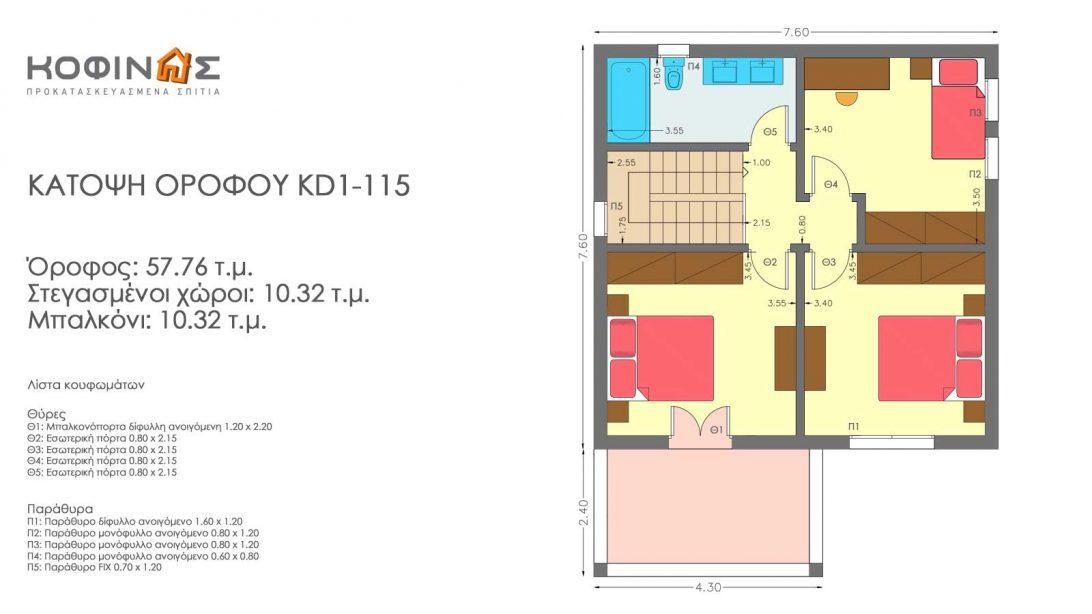 Διώροφη Κατοικία KD1-115 (115,52 τ.μ.)