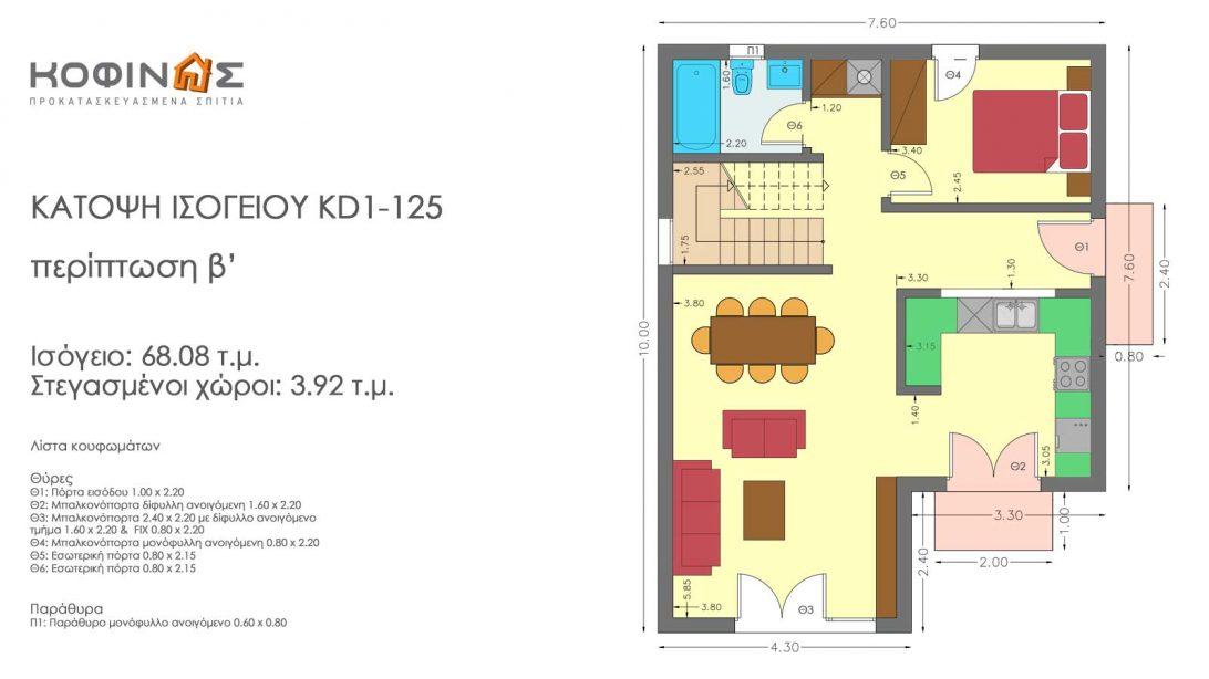 Διώροφη Κατοικία KD1-125 (125,84 τ.μ.)